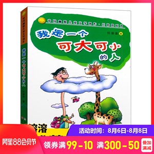我是一个可大可小的人非注音版中国幽默儿童文学创作任溶溶系列儿童经典课外阅读物 7-10岁小学生课外阅读书籍儿童文学故事童话
