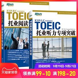 新东方 2020年 新版TOEIC托业听力+阅读专项突破 依据托业题型改革要求全新改版 新托业考试培训教材新托业考试讲练结合的实用教材