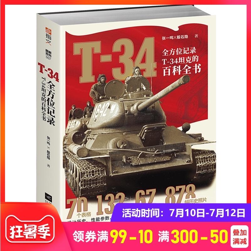 Внутриигровые ресурсы World of tanks Артикул 614378079381