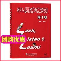 外教社 看听学 3L同步练习 第1册 朱劲编著 上海外语教育出版社 配套看听学3L教材使用 小学英语教材辅导学习资料