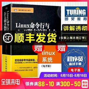 Linux命令行与shell脚本编程大全 第3版 计算机网络linux操作系统从入门到精通高级shell脚本程序编程开发技术linux教程材书