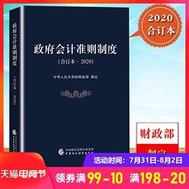 政府会计准则制度 合订本2020年 中华人民共和国财政部 中国财政经济出版社 政府会计制度 行政事业单位会计制度 事业单位成本核算图片