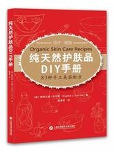 上海科學技術文獻出版社保養品使用植物及其他天然原料調配個人純天然護膚品DIY手冊83種手工美容配方斯特凡妮托爾斯