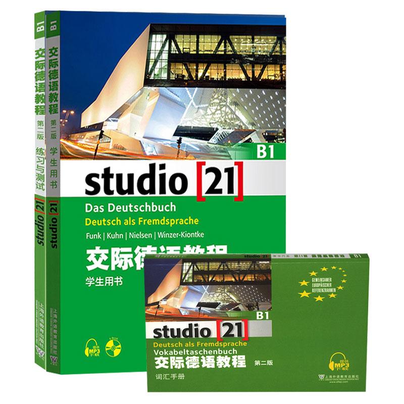 studio d 交际德语教程 第三册B1 第3册 学生用书+练习与测试+词汇手册德汉版 全3本 德语教材学习书 附音频下载 上海外语教育