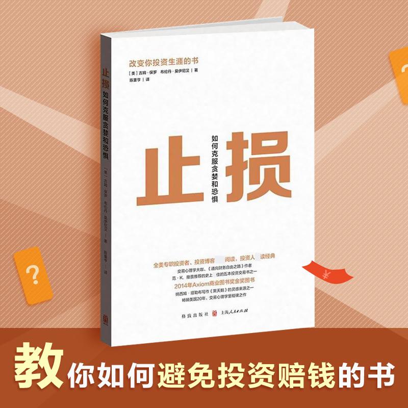 止损 如何克服贪婪和恐惧 交易心理学大咖 《通向财务自由之路》作者范・K.撒普*的五本投资交易书之一 格致出版社图书籍