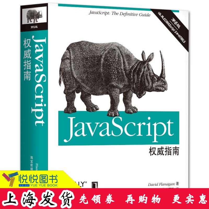 现货 JavaScript权威指南 第6版 web前端开发书籍html书籍 JavaScript犀牛书 JavaScript工具书权威 javascript引进版