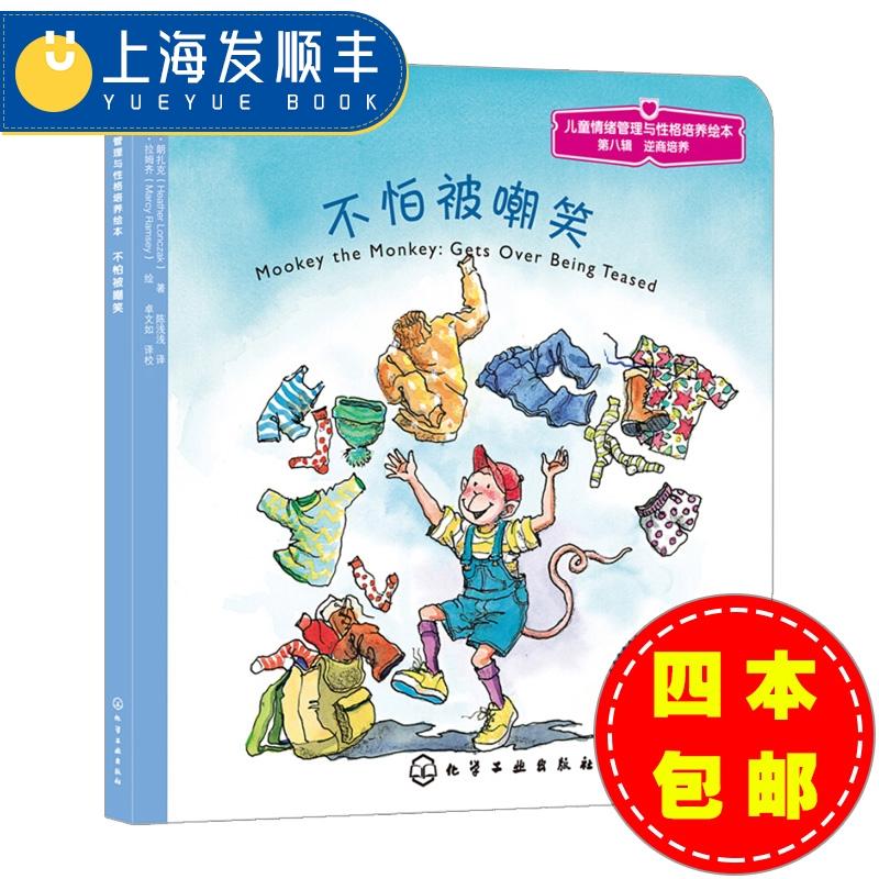 【4本包邮】不怕被嘲笑 儿童情绪管理与性格培养绘本 第八辑 逆商培养 儿童心理健康教育图画书 3-6岁少儿绘本故事书 睡前故事书