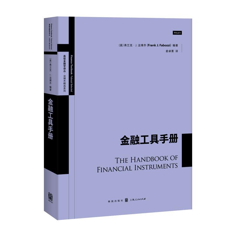 金融工具手册 高级金融学译丛 金融市场产品介绍 金融投资 投资理财 金融货币股票证券基金期货 金融工具教科书 格致出版社