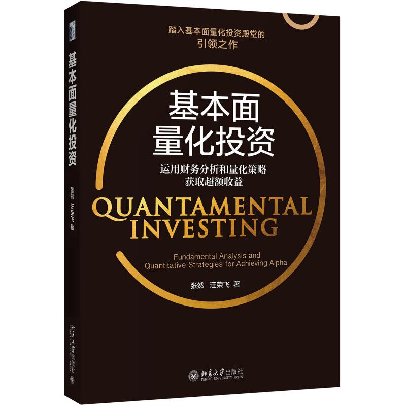 基本面量化投资 运用财务分析和量化策略获取超额收益 张然 北京大学出版社 金融与投资 投资书籍 经典学术研究*图书籍