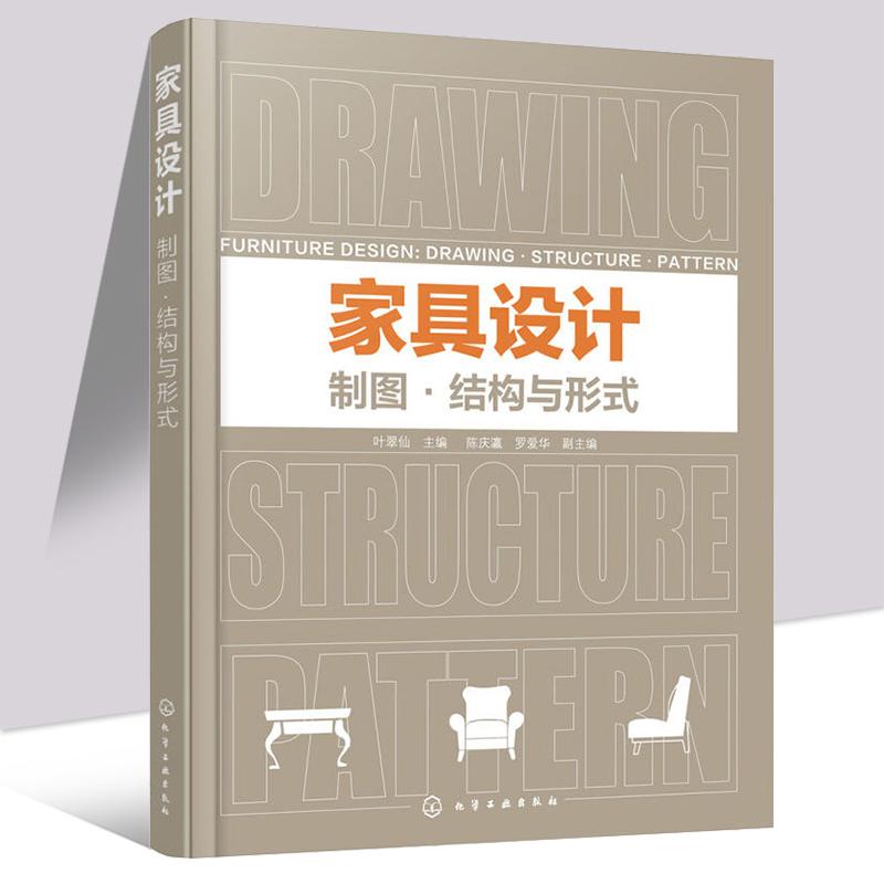家具设计 制图结构与形式 家具制造工艺及应用 家具设计制作教程书籍 家具厂家具款式样式图纸绘制参考书籍 木工制作入门书