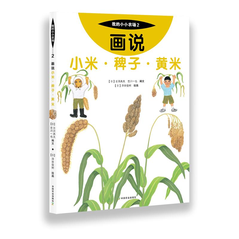我的小小农场 画说小米.稗子.黄米0-3岁3-6岁7-10岁6-12岁低幼儿童绘本童书启蒙认知 科普百科读物儿童绘画启蒙认知图书籍