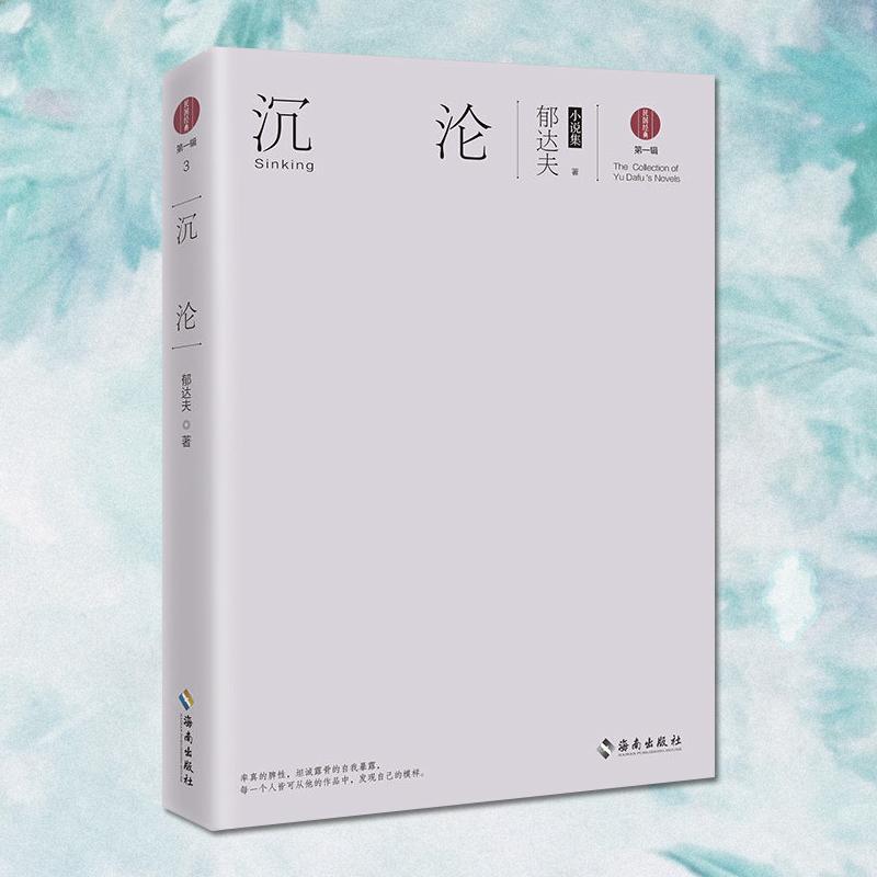 沉沦:郁达夫小说集 郁达夫开创了中国浪漫抒情小说的先河 一个知识分子的诗性反思 名家作品 海南出版社 图书籍