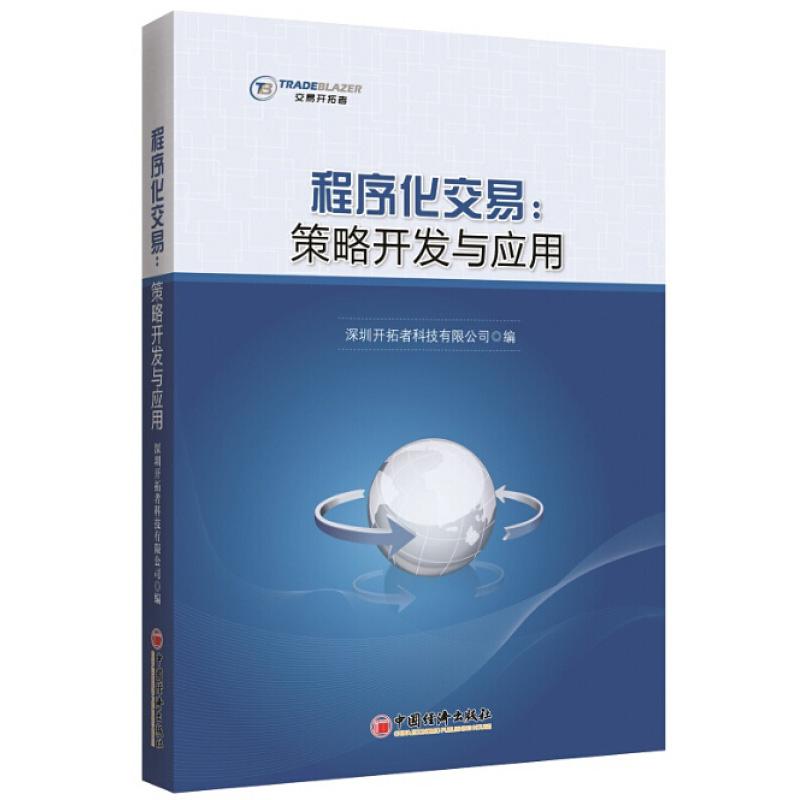 程序化交易策略开发与应用 交易开拓者TB软件使用方法 期货趋势程序化交易方法投资理财股票 程序化交易投资者的参考书 图书籍