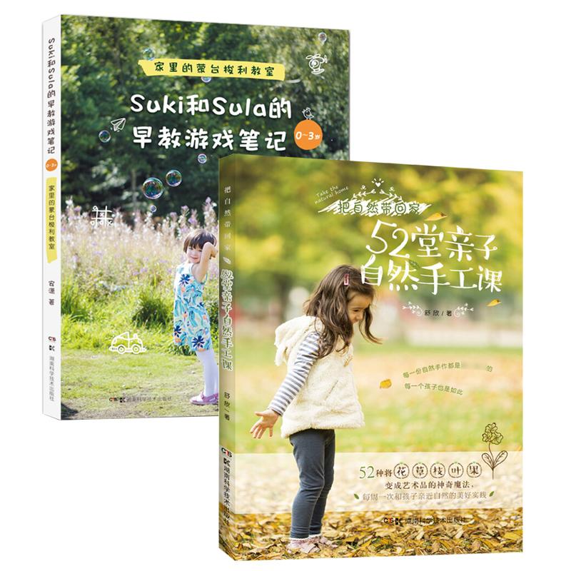 Suki和Sula的早教游戏笔记0-3岁+52堂亲子自然手工课 全2册 0-3-6岁少幼儿童早教启蒙益智游戏书 亲子制作材料包儿童创意手工书