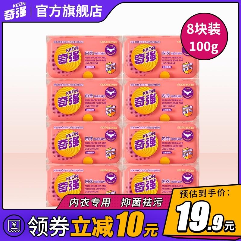 奇强内衣皂女士内裤专用100克*8块抑菌肥皂去血渍洗衣皂男女通用