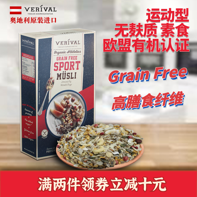 Original imported verival almond fig mixed Cereals, ready to eat fruit and nuts for breakfast