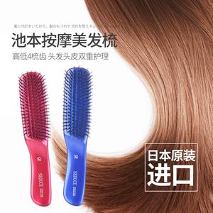 日本进口按摩梳化妆梳美发梳不伤发卷发易梳通随身便携迷你小梳子