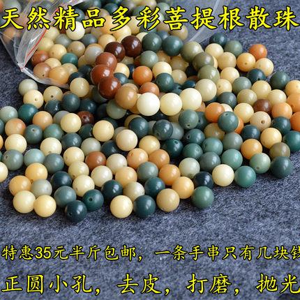 天然彩色多宝菩提根原籽 散珠按斤卖风化黄绿老菩提子手串DIY佛珠
