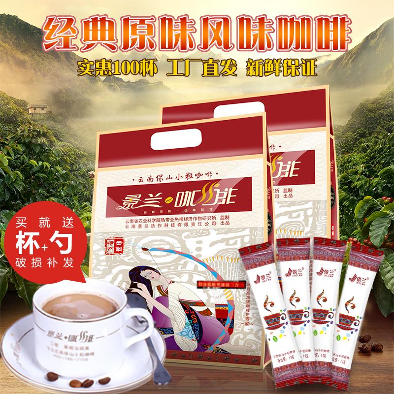 [买1送1再送杯+勺]景兰经典原味速溶咖啡三合一50条装×13g袋装