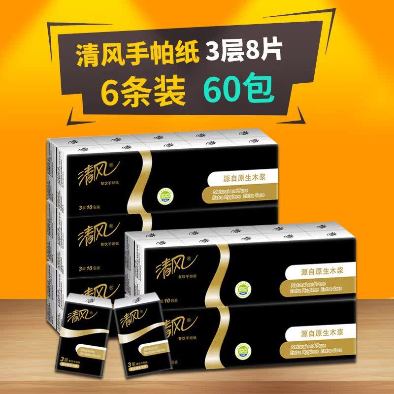60包清风品牌手帕纸印花餐巾纸巾批发整箱特价便携随身迷你小包装