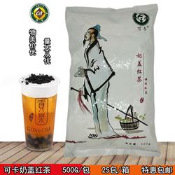 可卡奶盖红茶叶500G 奶茶底奶盖茶 贡茶皇茶茶饮连锁可用茶叶原料
