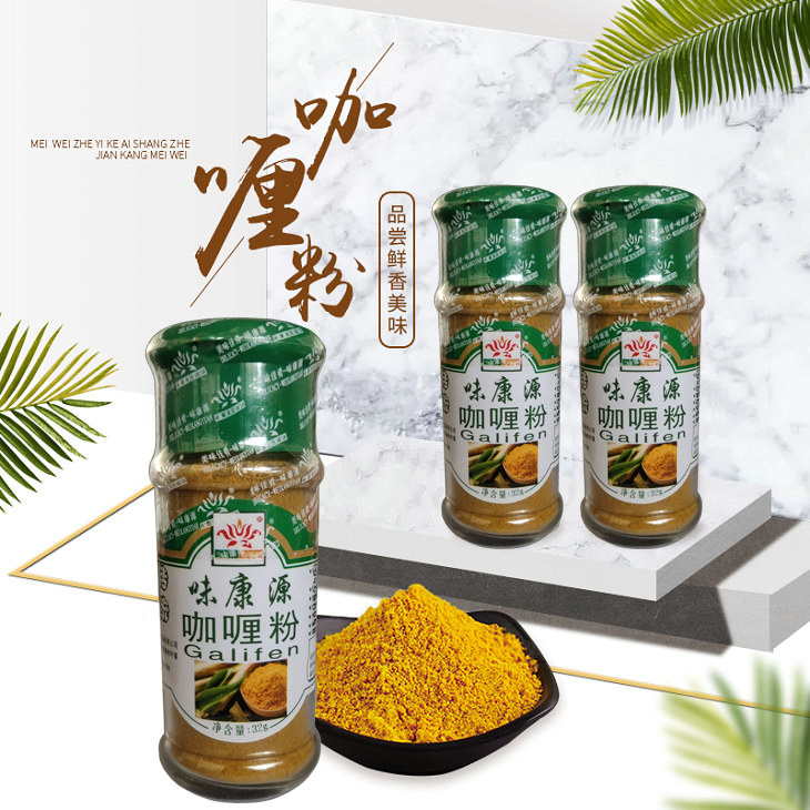 Weikangyuan curry powder 32g curry beef beef beef brisket curry chicken fried rice bibimbap 5 bottles of household seasoning