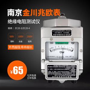 兆欧表 ZC25-3 500V/1000V南京金川绝缘电阻测试仪 铝壳 摇表