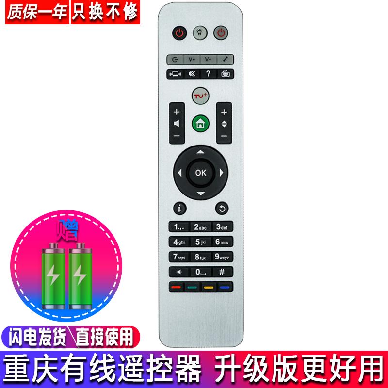 适用 重庆有线电视高清机顶盒摇控器 重庆有线九洲 机顶盒遥控器