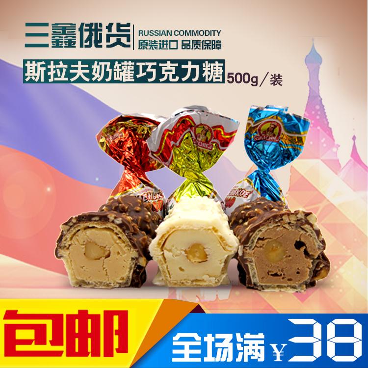 俄罗斯进口斯拉夫榛仁巧克力夹心糖果奶罐糖零食喜糖500克装包邮满29.80元可用8.94元优惠券