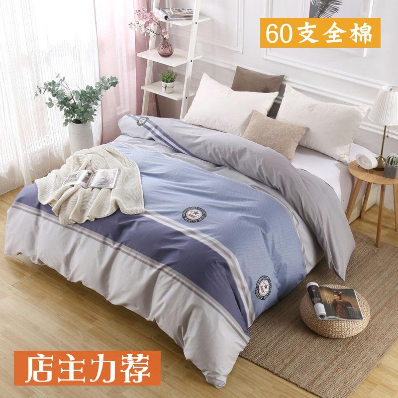 高支高密被罩 全棉60支斜纹纯棉被套夏床单件三四件套150*200*230