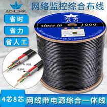 室外无氧铜4芯8芯网线带电源一体线网络监控综合线复合线300米盘