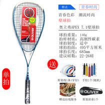 Wear wire to send squash Oliver Oliver APEX 7.1 wall racket carbon fiber single shot