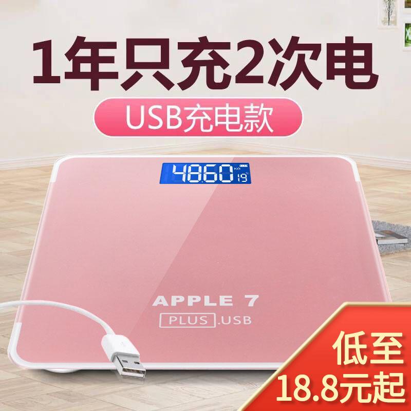 USB可充电电子称体重秤家用成人男女健康精准人体秤减肥称重计器