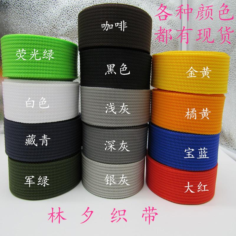 加厚加密背包带子密纹尼龙丙纶织带捆绑带打包带 手提带子扁带5cm