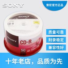 R车载无损音乐刻录光盘碟50片装 索尼原装 行货sony空白CD光盘