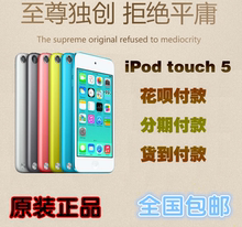 播放器 16G 包邮 32Gmp4mp5正品 分期购iPod touch5 itouch5代