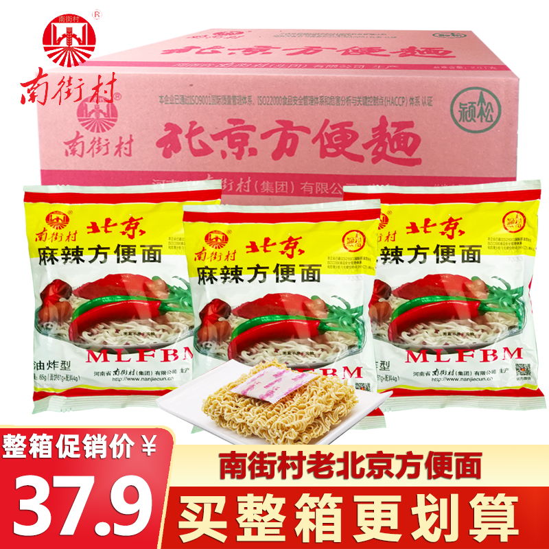 南街村老北京方便面整箱装40袋河南特产南德麻辣怀旧干吃面干脆面