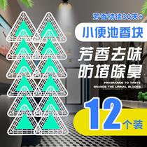 男厕小便池除臭神器厕所芳香球三角块卫生间去味买斗防溅垫过滤网