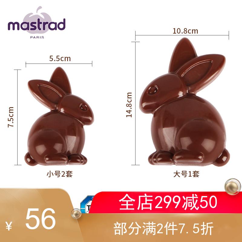 进口mastrad巧克力6件模具套装卡通DIY自制磨具模型烘焙工具