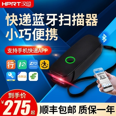 Hanyin HS-M300 scanner wireless bluetooth express mobile phone APP dedicated mini scan code small gun handheld portable station warehousing infrared barcode one-dimensional code courier artifact