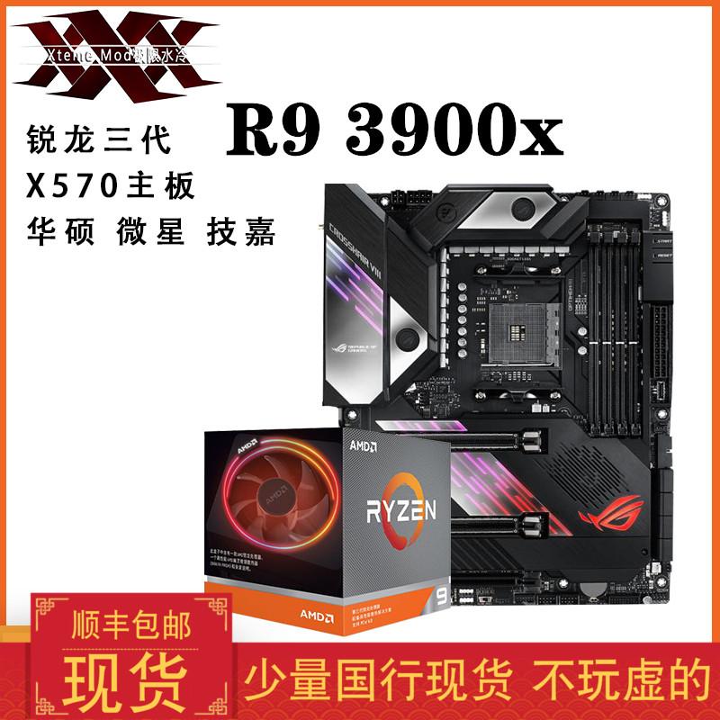 现货AMD 锐龙三代R9 3900X华硕x570主板CPU套餐C8H玩家国度超9900
