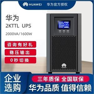 华为不间断电源稳压断电保护6 ups