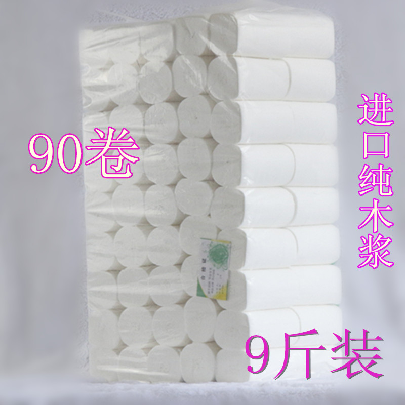 Factory direct selling hotel centerless small roll paper 10 cm wood pulp roll toilet paper towel toilet paper 90 roll toilet paper