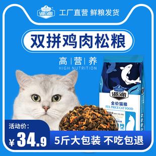 派派全期猫粮2.5kg全价肉松冻干全猫种通用成幼5斤发腮增肥双拼粮