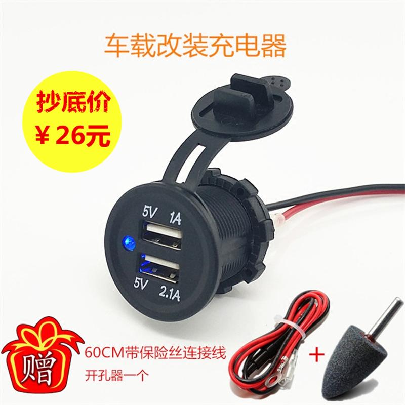汽车改装车载USB接口点烟器充电器插座 车载双USB接口充电器 包邮