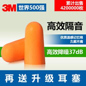 9.9元包邮  3m 1100 子弹型降噪隔音耳塞 10对 +收纳盒