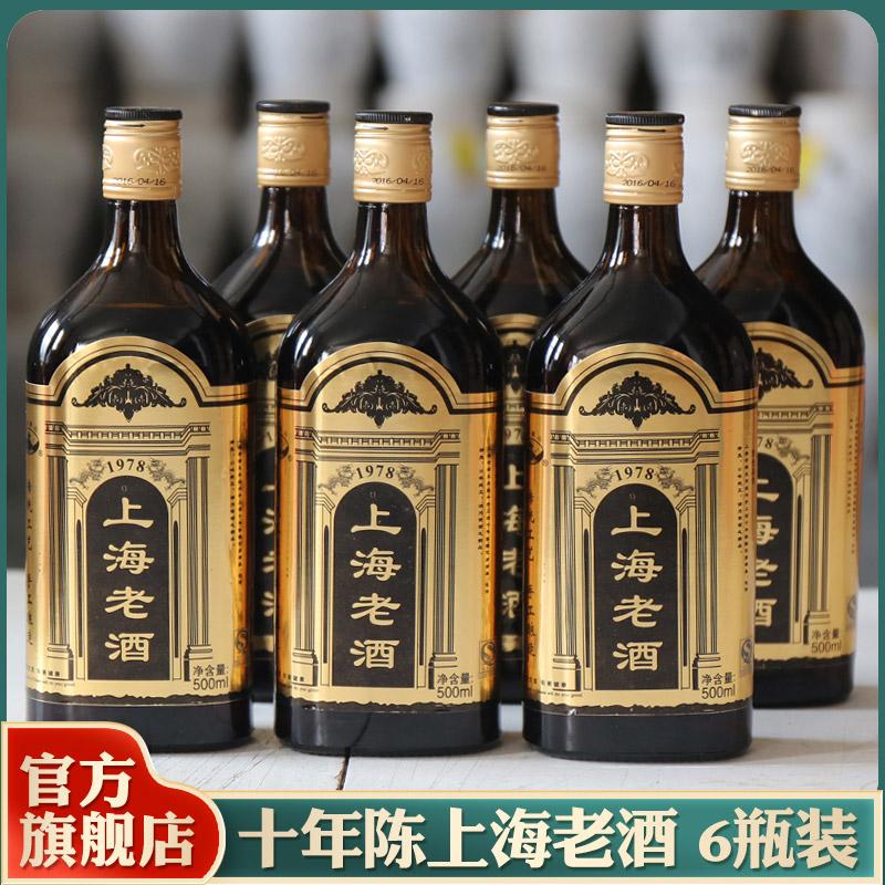 【吴越稽山】黑标十年上海整箱装老酒