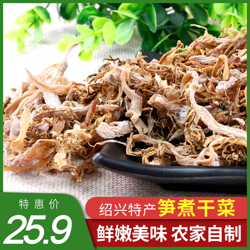 Lingnan dried bamboo shoots 250g package mail Shaoxing specialty dried bamboo shoots and dried vegetables