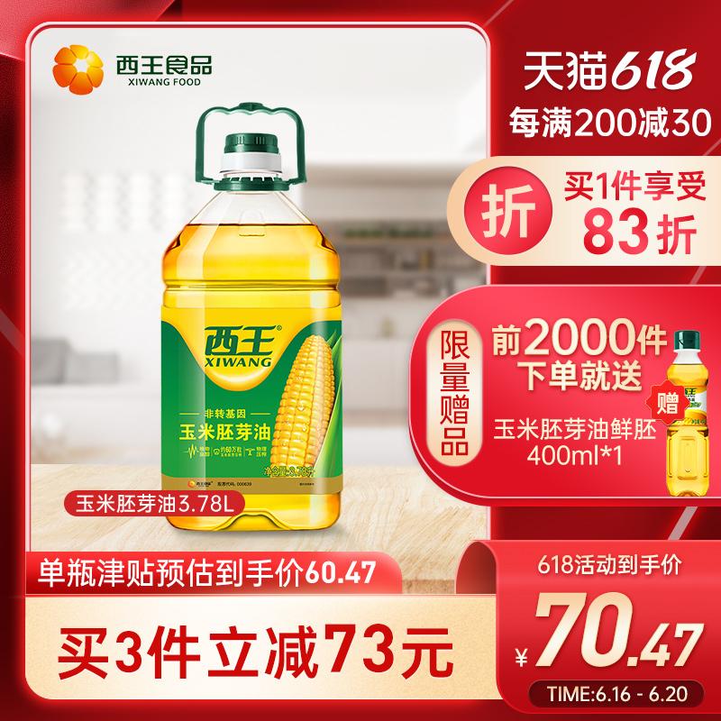 西王玉米胚芽油3.78L非转基因桶装家用玉米油物理压榨烘焙食用油