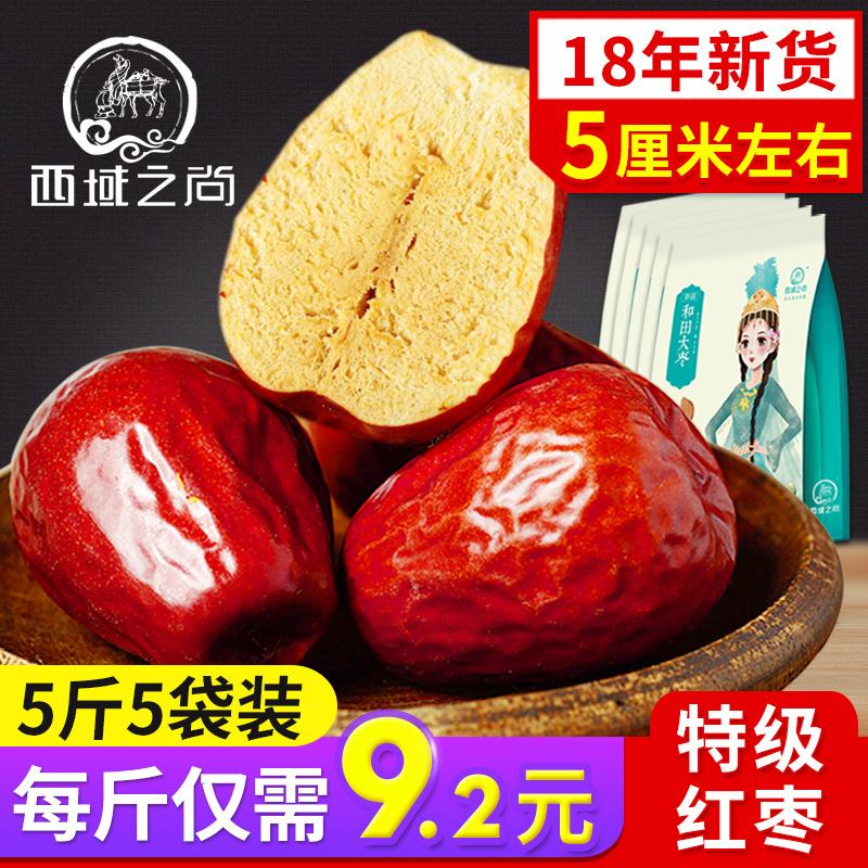西域之尚新疆红枣500g*5袋新疆特产特级和田大枣免洗枣子骏枣包邮
